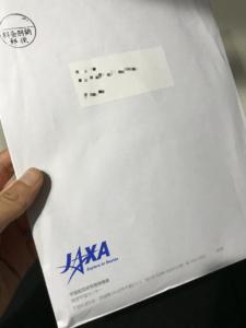 JAXA の封筒