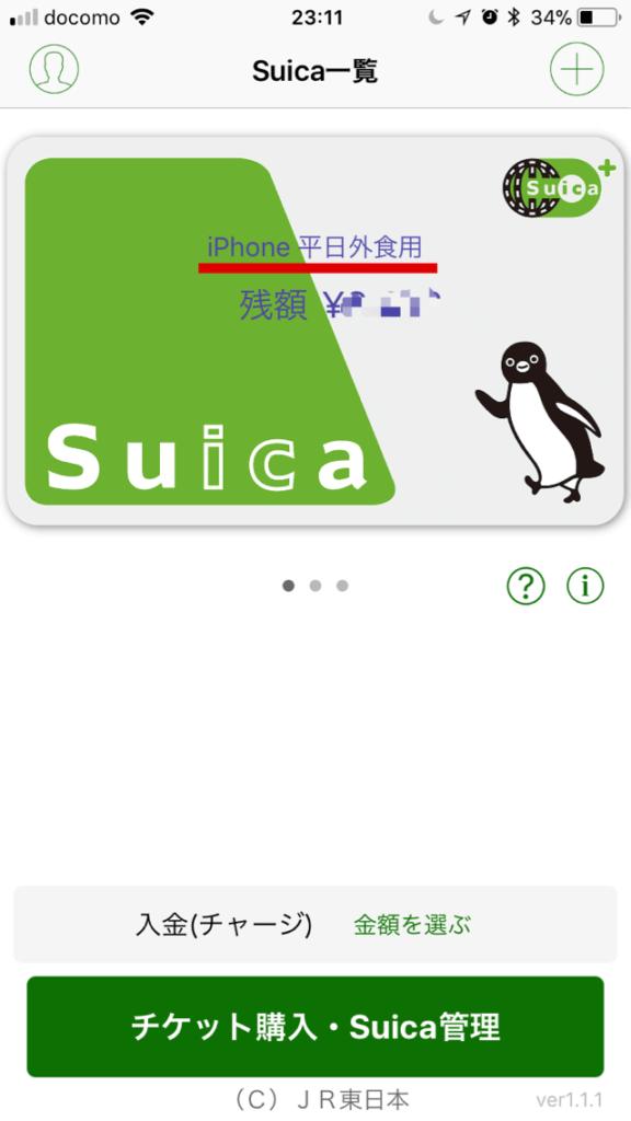 SUICA アプリ