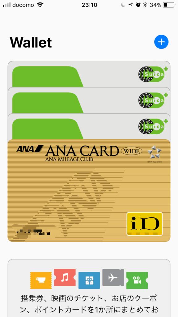 Wallet アプリ画面