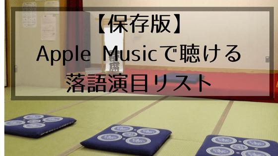 Apple Music 落語リスト