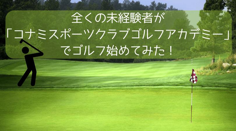 ゴルフ始めました