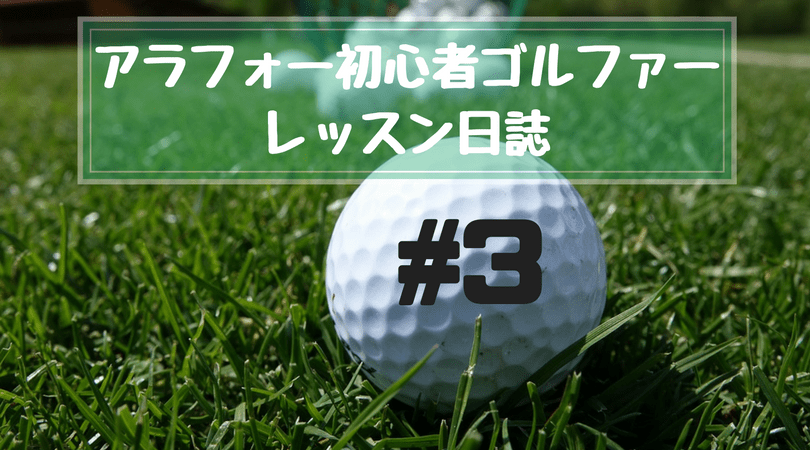 logo_golf_beginner_03
