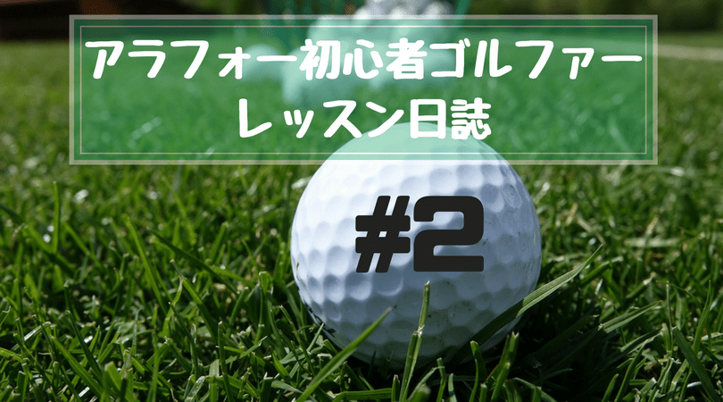 logo_golf_beginner_2