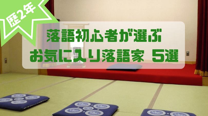 favorite-rakugo-logo
