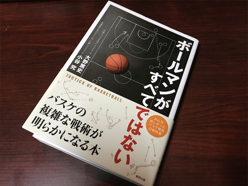 book-basketball-tactics