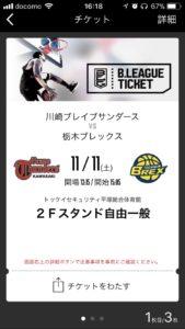 bleague-ticket-2