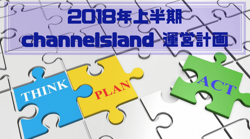 2018-1H-blog-plan-eyecatch