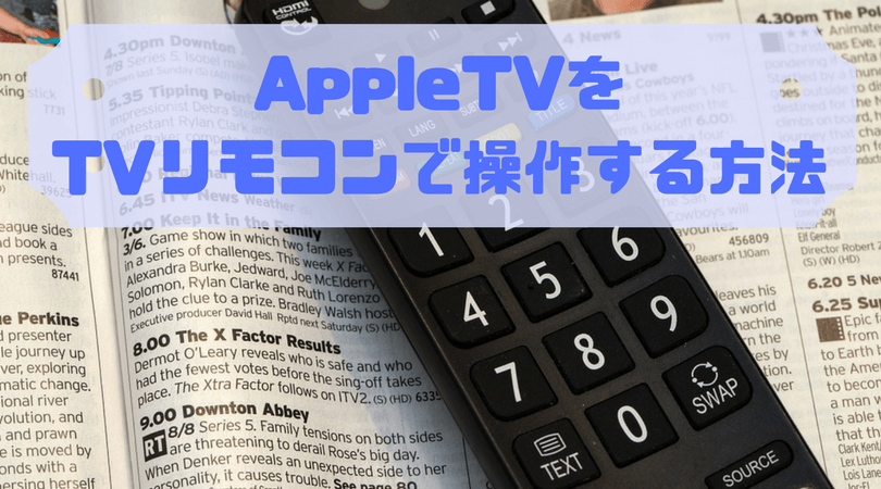 AppleTV_eye-catch