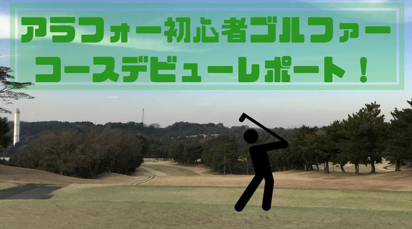 golf-course-debut-eyecatch