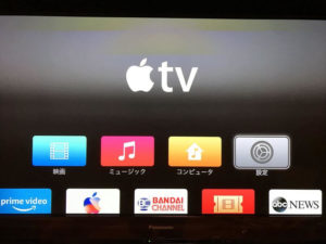 AppleTV_add_control_1