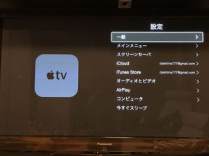 AppleTV_add_control_2