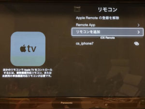 AppleTV_add_control_4