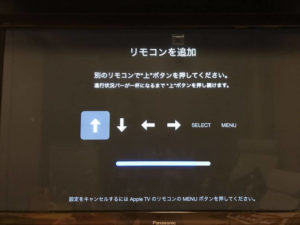AppleTV_add_control_6