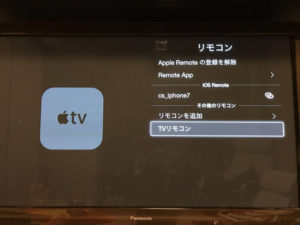 AppleTV_add_control_10