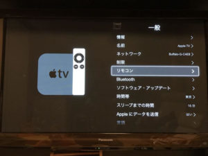 AppleTV_add_control_3