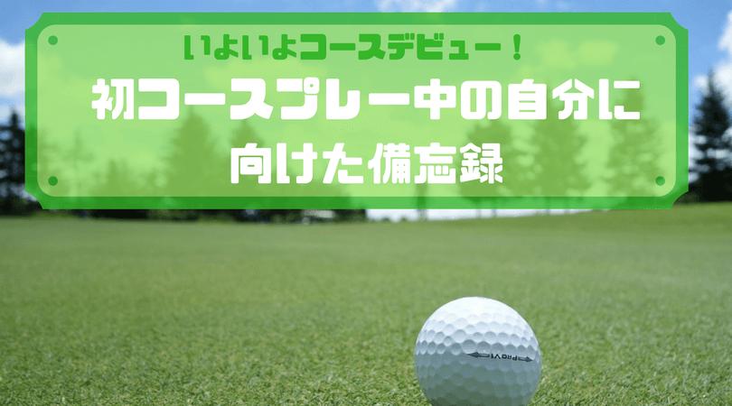 course-debut
