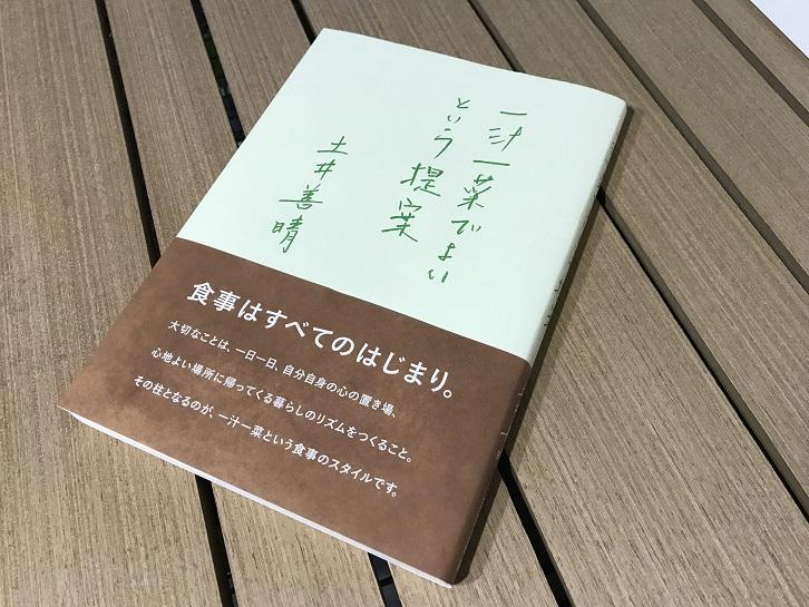 ichiju-issai