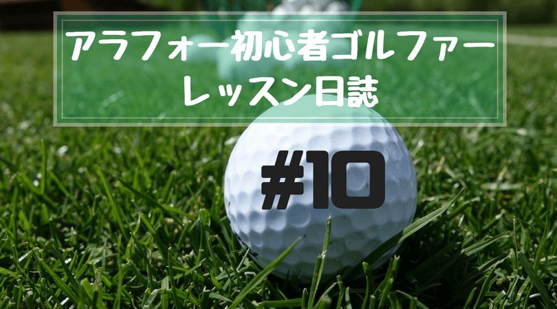 logo_golf_beginner_10