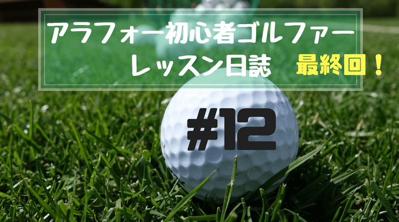 logo_golf_beginner_12