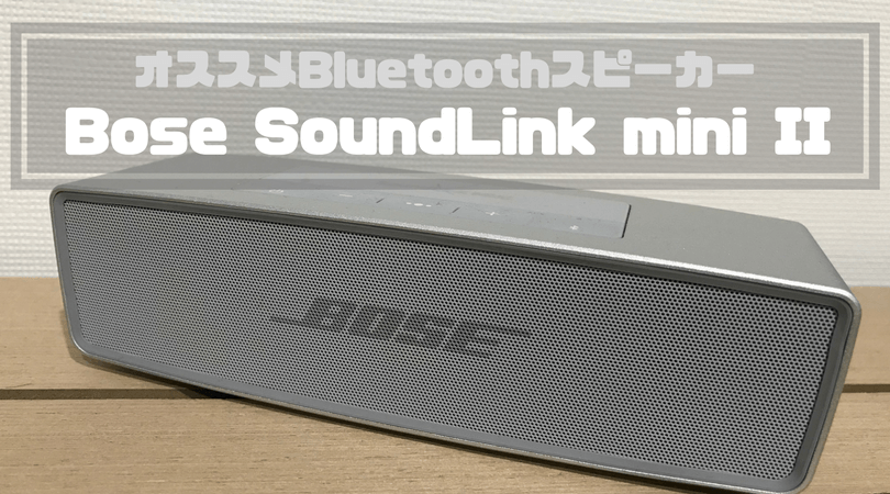 soundlink-mini-eyecatch