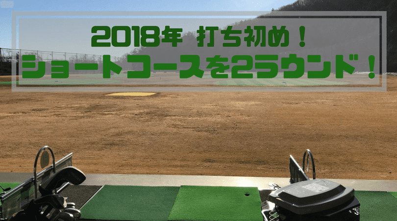 2018-first-golf-eyecatch