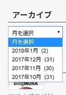 blog-archive-201712