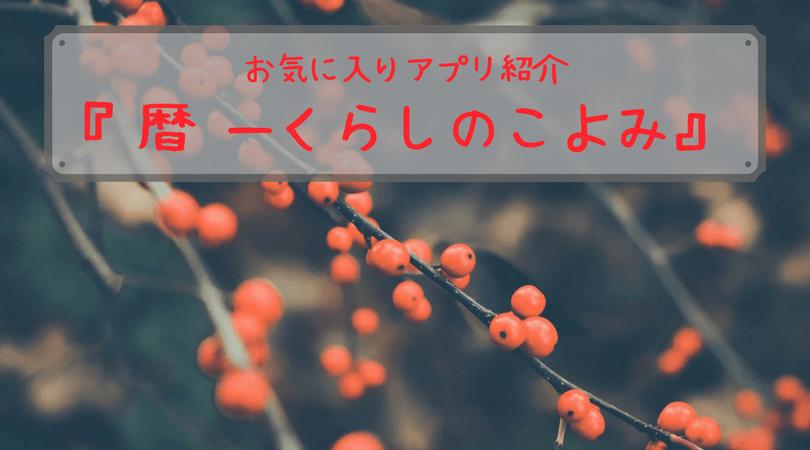 koyomi-eyecatch